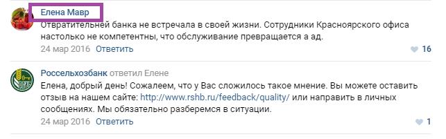 Россельхозбанк красноярск кредит наличными заявка онлайн