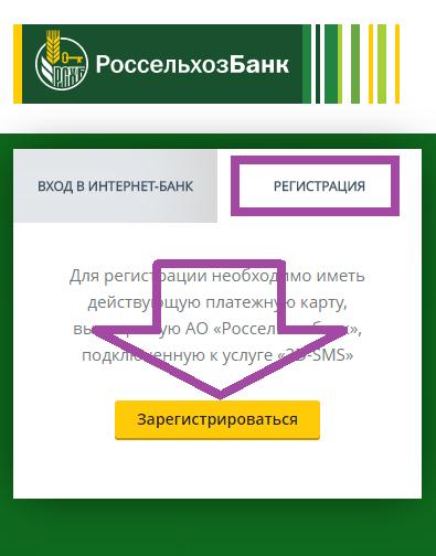 Россельхозбанк личный кабинет онлайн зарегистрироваться