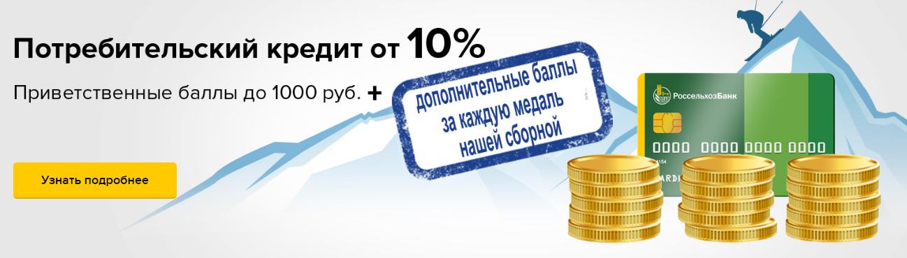 Кредит наличными - rencreditru